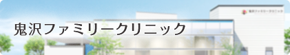 鬼沢ファミリークリニック