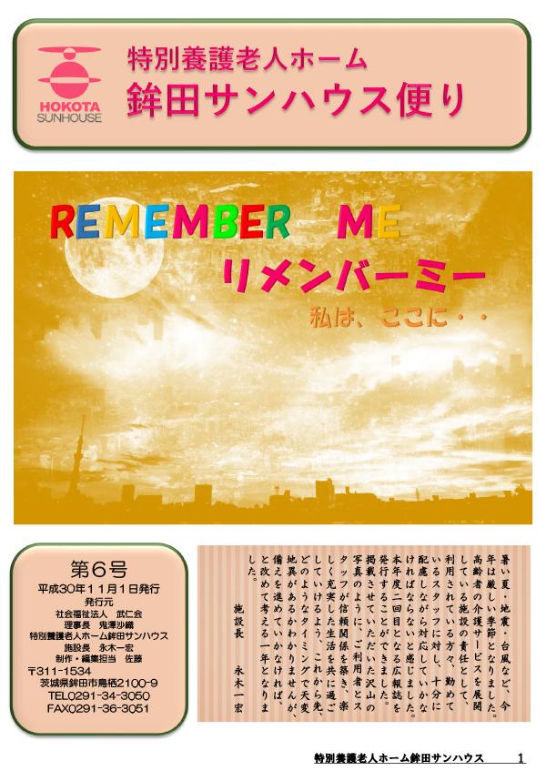 平成30年11月発行