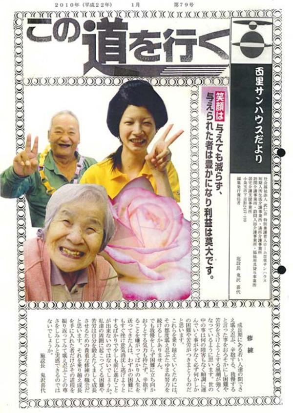 平成22年1月発行