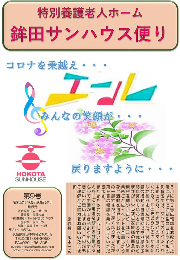 鉾田サンハウス便り最新号